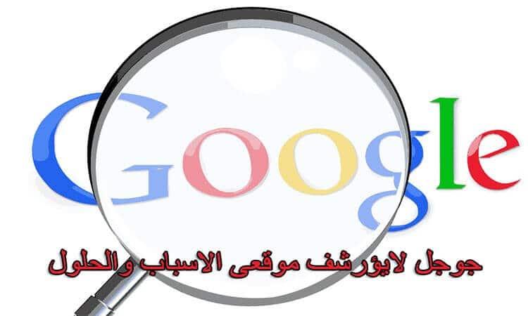 موقعي لا يظهر في نتائج بحث جوجل