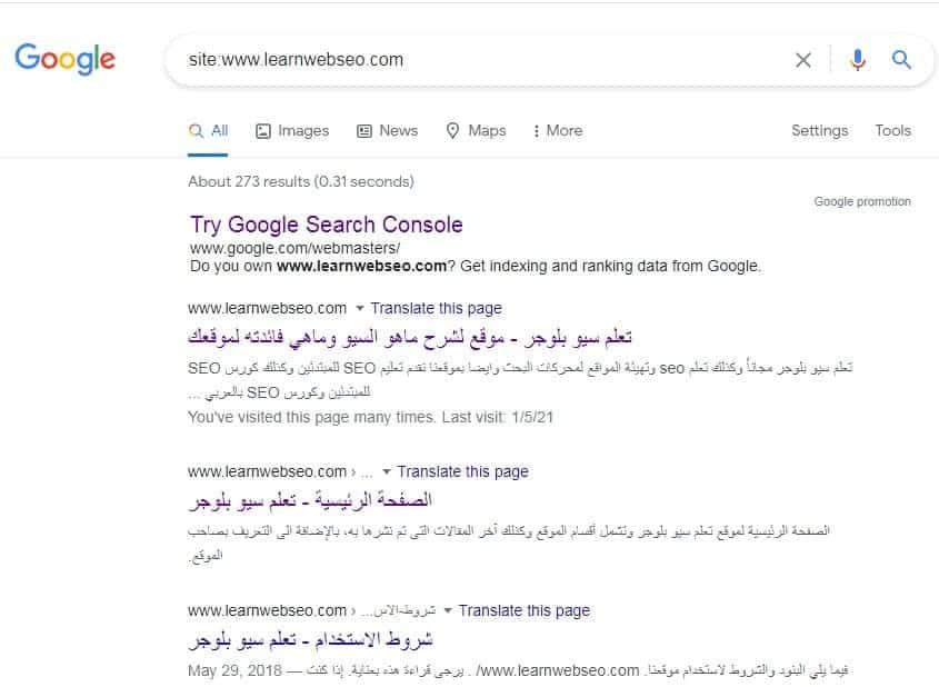 موقعك فى نتائج بحث جوجل