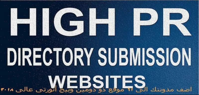 اضف مدونتك الى 61 موقع