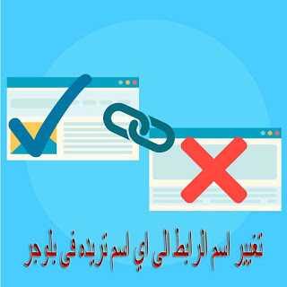 تغيير رابط المشاركة فى بلوجر الى اي اسم تريده بعد نشر المشاركة