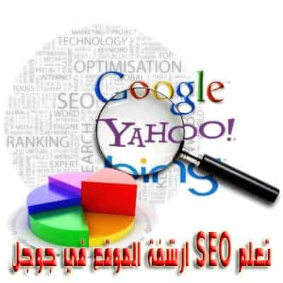 كيفية أرشفة موقعك في جوجل