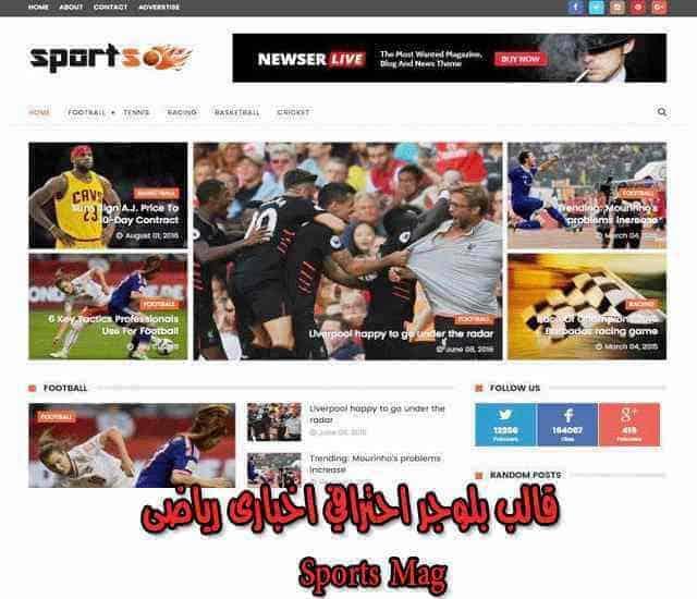 قالب بلوجر احترافي اخبارى رياضى Sports Mag