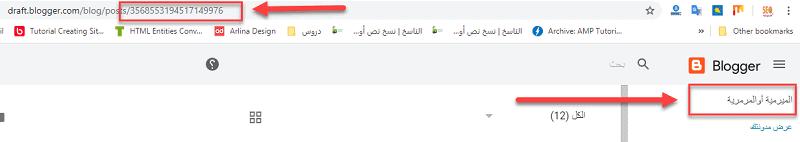 idالمدونة فى بلوجر