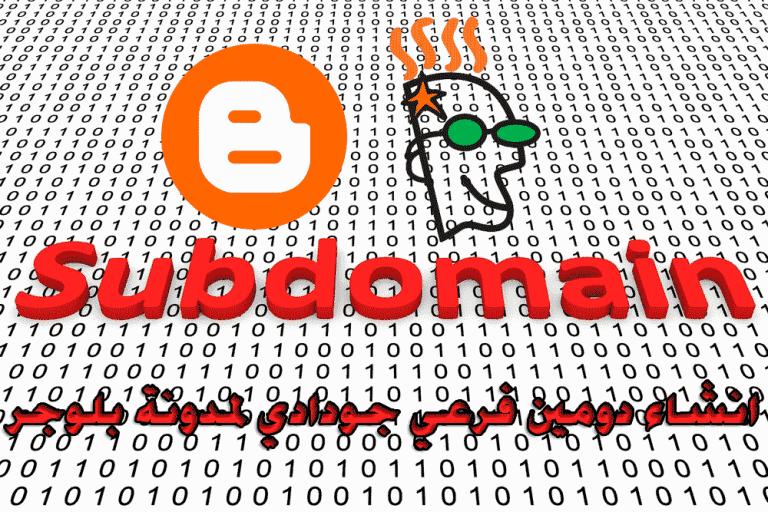 انشاء دومين فرعي على جودادي subdomain وربطة بمدونة بلوجر