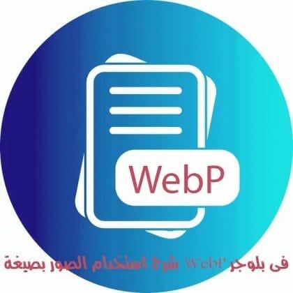 شرح استخدام الصور بصيغة webp فى بلوجر