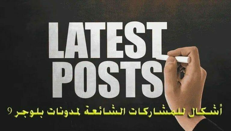 أشكال للمشاركات الشائعة لمدونات بلوجر بطريقة احترافية 2020