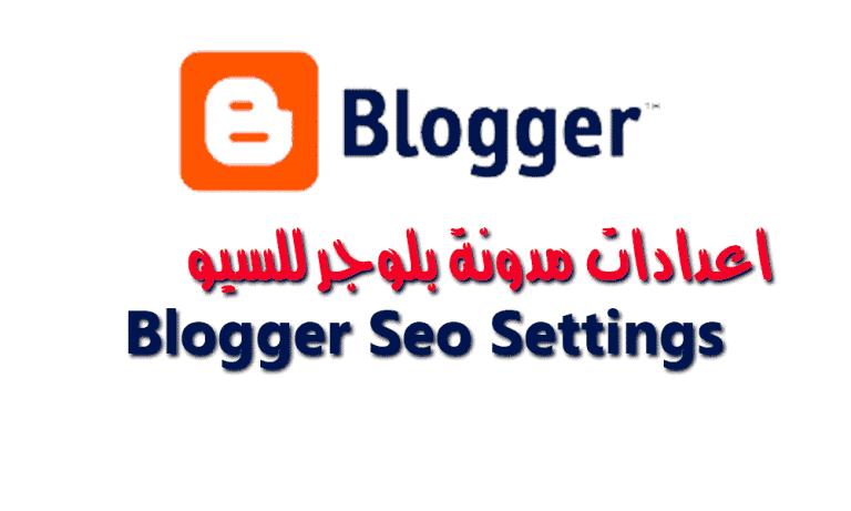 طريقة اعداد مدونة بلوجر للسيو وتصدر نتائج محركات البحث 2020