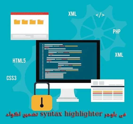 تضمين اكواد syntax highlighter فى بلوجر