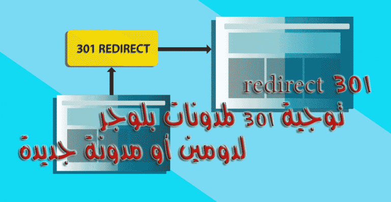 redirect 301 توجية 301 لمدونات بلوجر لدومين أو مدونة جديدة