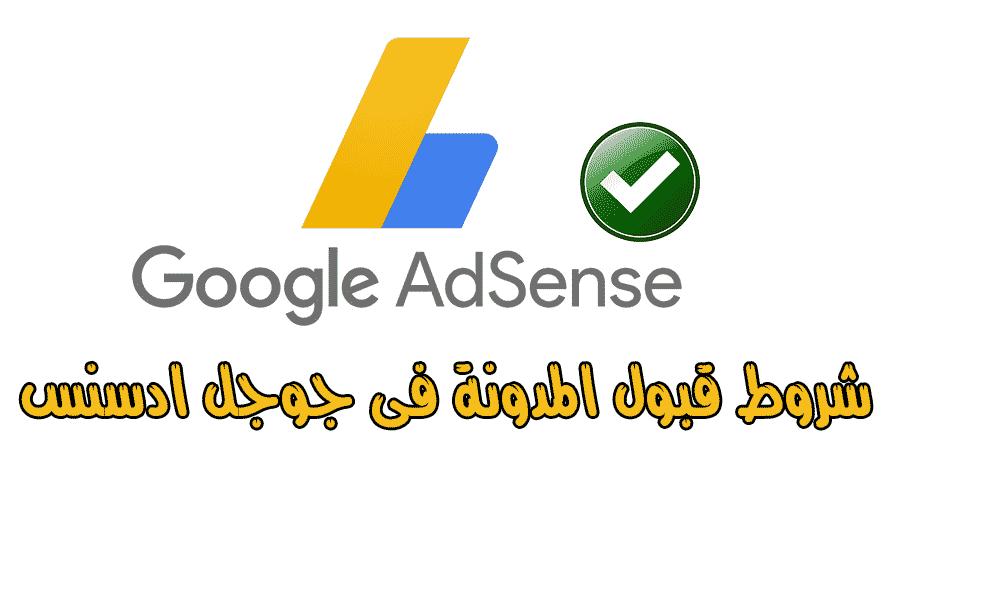 شروط قبول المدونة فى جوجل ادسنس