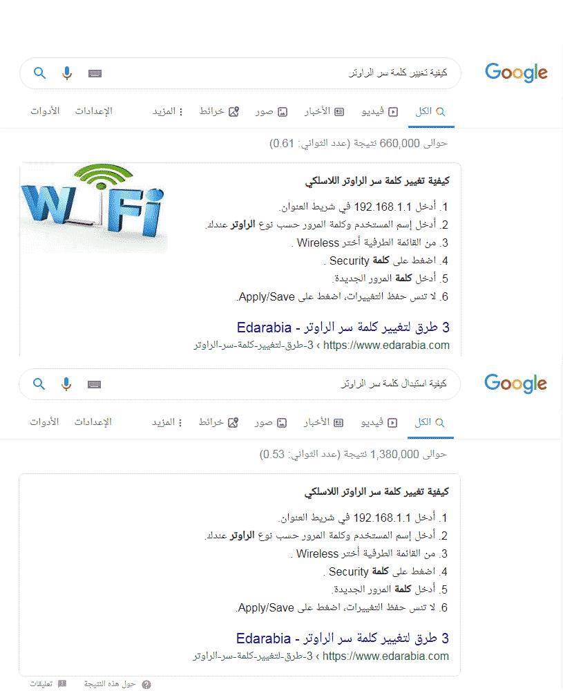 تحليل كلمة او جملة البحث