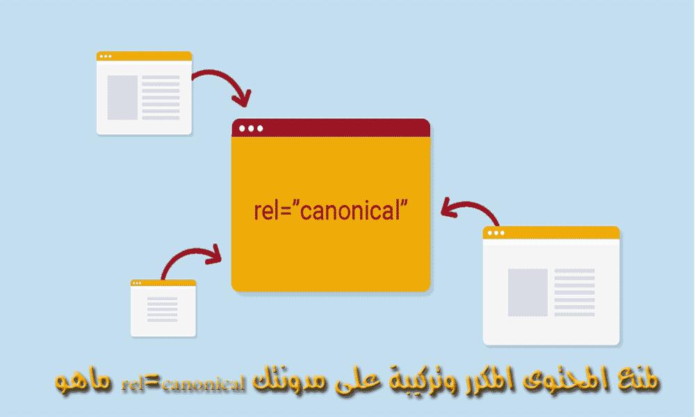 relcanonical لمنع المحتوى المكرر وتركيبة على مدونتك