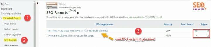 شرح ادوات مشرفي المواقع من Bing للمبتدئين