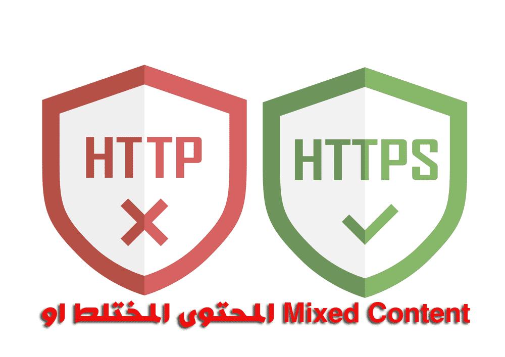 إصلاح المحتوى المختلط في مدونتك Mixed Content