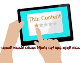 المحتوى الرديء فى موقعك وكيفية اصلاحة