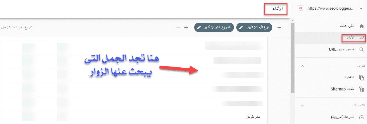 أدوات مشرف المواقع فى جوجل