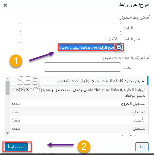 فتح الروابط الداخلية Internal Linking او الخارجية فى صفحه جديده