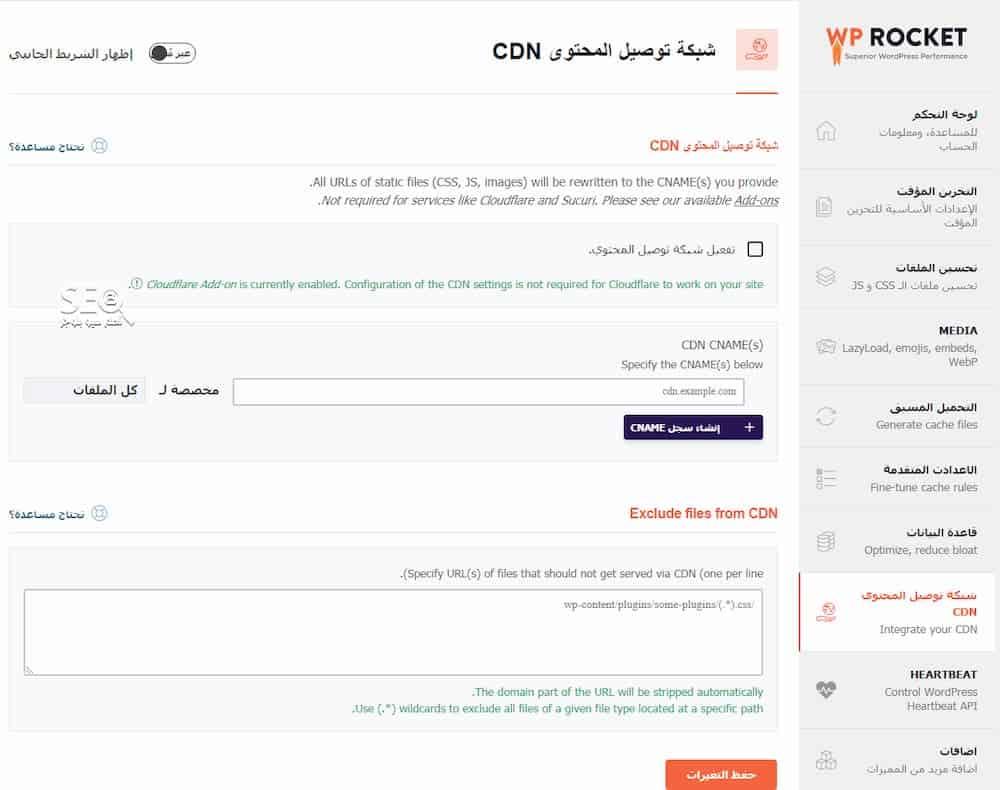 شبكة توصيل المحتوى CDN
