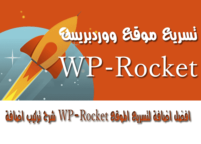 شرح تركيب اضافة WP-Rocket