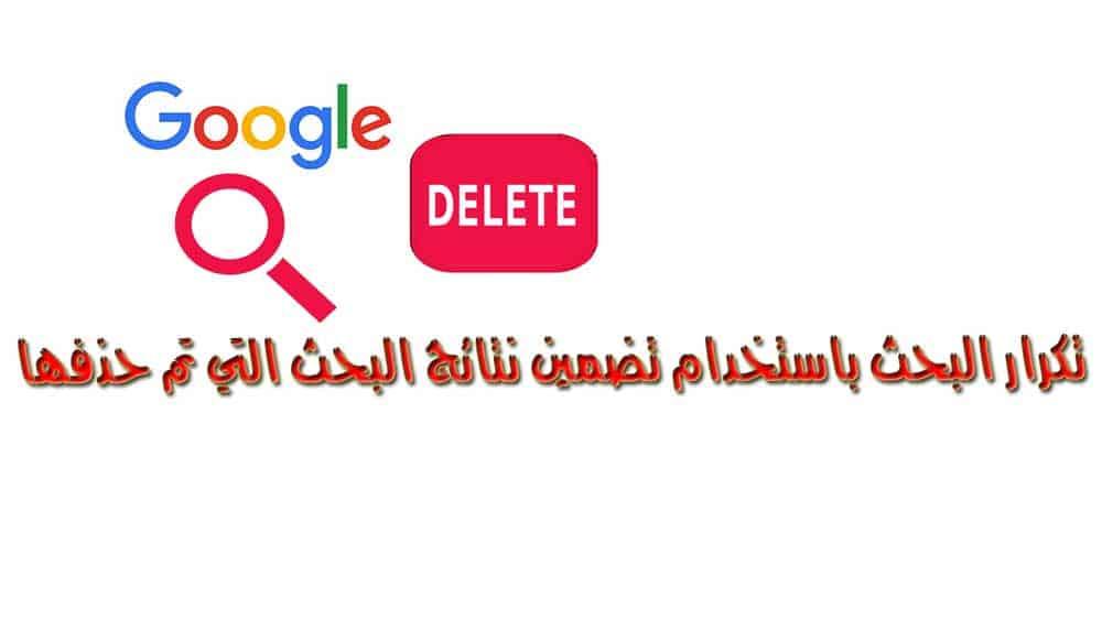 تكرار البحث باستخدام تضمين نتائج البحث التي تم حذفها