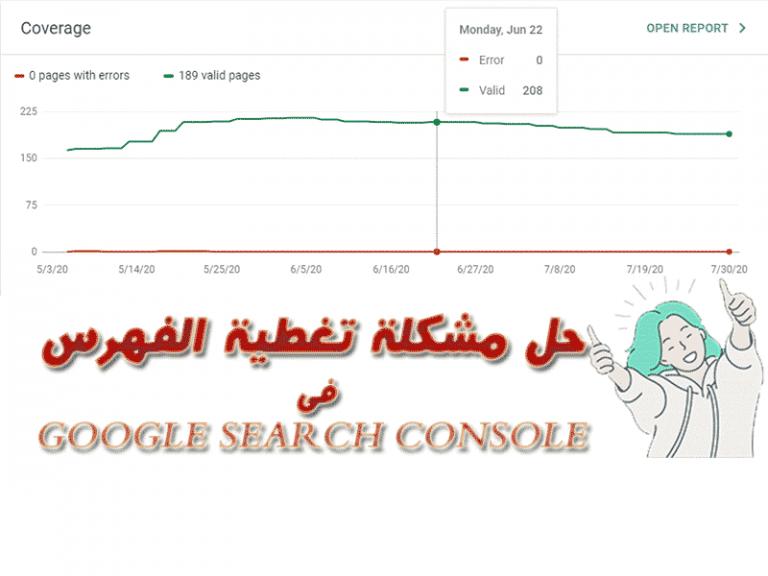 حل مشكلة تغطية الفهرس فى Google Search Console 〈2020 SEO〉